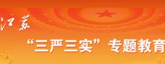 江苏三严三实专题教育