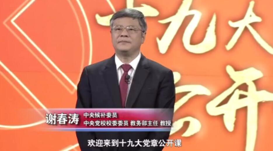 十九大党章公开课:第一讲中国共产党章程的历史沿革